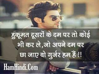 Gurjar Attitude Status Shayari Images in Hindi
