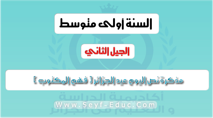 مذكرة نص اليوم عيد الجزائر ( فهم المكتوب ) اللغة العربية للسنة الاولى متوسط الجيل الثاني