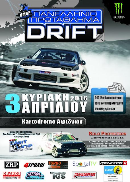 1ος Αγώνας Πανελλήνιου Πρωταθλήματος Drift