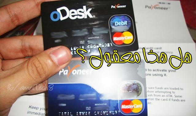 شرح تفعيل حساب بايبال paypal ببطاقة بايونير payoneer بها 1$ فقط - الجزء الثاني