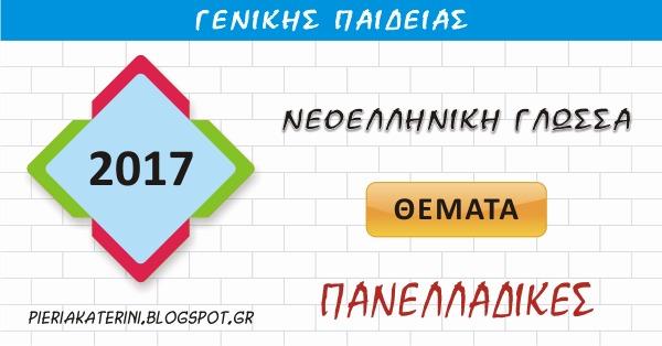 Πανελλαδικές εξετάσεις 2017: Οι απαντήσεις στη Νεοελληνική Γλώσσα
