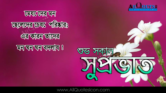 Good Morning Quotes Images in Bengali HD Pictures Best Good Moring