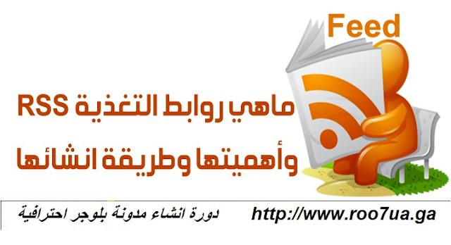 الدرس 3 : الطريقة الصحيحة للاشتراك فى موقع فيد برنر وعمل رابط تغذية للمدونة