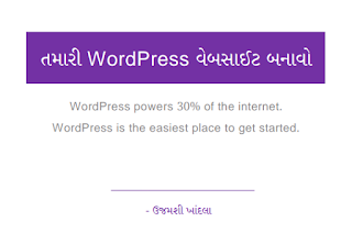 Make website in wordpress gujarati pdf