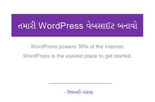 Make Your Wordpress Website - Full Guide In Gujarati PDF