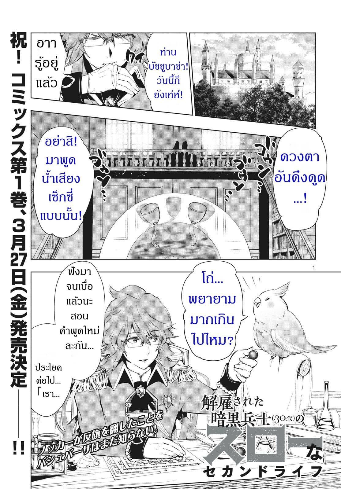 อ่านการ์ตูน Kaiko sareta Ankoku Heishi (30-dai) no Slow na Second ตอนที่ 7.1 หน้าที่ 1