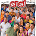 Babo Marathi Movie Mp3 Songs Download