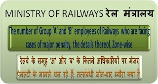 major-penalty-cases-in-railways