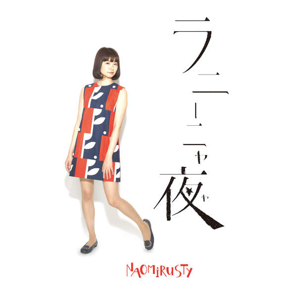 [Single] NAOMiRUSTY – ラニーニャ夜 (2016.01.20/MP3/RAR)