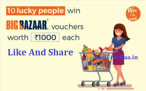 Lucky Draw To Win Big Bazaar Gift Voucher Worth Rs 1000 Freebie