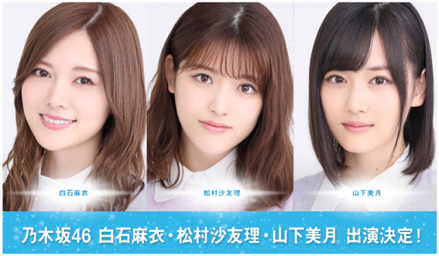 3 Nogizaka46 members invited as guest model on TGC