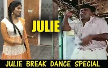Julie Break Dance Special Troll | Vijay Tv Bigg Boss Troll | Contestants vs Vadivelu Tamil Memes