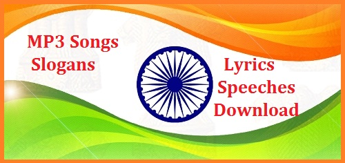 National Independence Day Patriotic MP3 Songs Lyrics Speeches Slogans PDF Download Download Indian Telugu Patriotic Songs for School Children | Speeches in Telugu English for School Level | Songs Lyrics for Independence as well as Republic Day of India PDF Download | Telugu Songs for 15th August Independence Day Celebrations Download MP4 | Slogans for Independence Day Download Here | Speeches for 15th August in Telugu and English Download Here national-independence-republic-day-patriotic-songs-mp3-slogans-speeches-lyrics-download