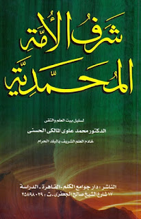 Syaraf al-Ummah al-Muhammadiyah