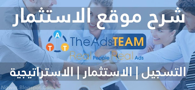 Theadsteam-شرح-حلال-نصاب-الاستثمار-استراتيجية-مشاكل-اثبات-مصداصقية