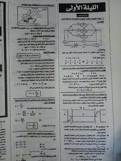 التوقعات النهائيه ومراجعة ليلة الامتحان فى الفيزياء للثانويه العامه 2017
