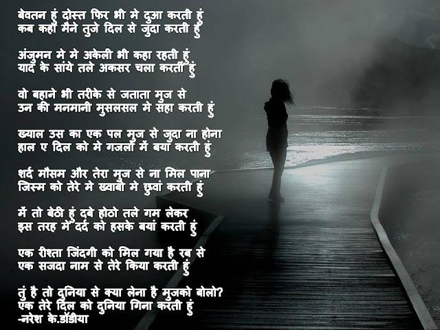 बेवतन हुं दोस्त फिर भी मे दुआ करती हुं Hindi Gazal By Naresh K. Dodia