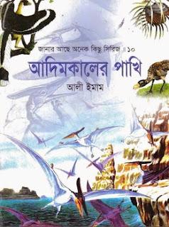 জানার আছে অনেক কিছু সিরিজ [১০] আদিমকালের পাখি Janar ase onek kisu series [10] - Adimkaler pakhi