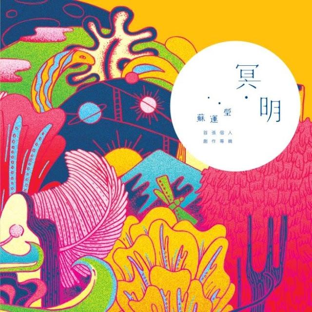 蘇運瑩首張個人原創專輯【冥明】預購 哪裡買 野子