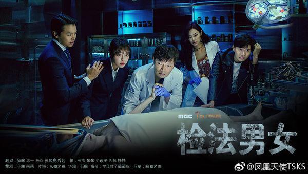 Baek Bum (Jung Jae Young) adalah seorang dokter forensik dengan 10 tahun pengalaman di National Forensic Service. Meskipun keterampilannya diakui dan ia telah melakukan otopsi paling banyak di Korea, ia eksentrik dan memiliki kepribadian pemilih. Sementara itu, Eun Sol (Jung Yoo Mi) adalah seorang jaksa yang bekerja di Distrik 8 Timur. Ketika ia dilahirkan dalam keluarga kaya dan memiliki memori fotografi, detektifnya adalah karakter yang hangat dan sensitif yang bertujuan untuk terhubung dengan hati orang-orang dan mengejar kebenaran.