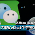 2017年WeChat个性签名!Status这样放就对了!
