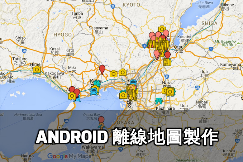 android offline maps