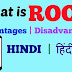 What is Root ? Advantages and Disadvantages of Root !!!