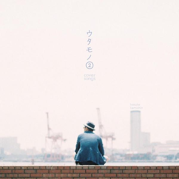 [Album] 上新功祐 – ウタモノ2 (2016.05.12/MP3/RAR)