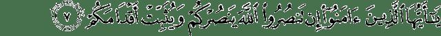 Surat Muhammad ayat 7