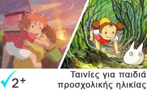 Οι καλύτερες παιδικές ταινίες για παιδιά προσχολικής ηλικίας