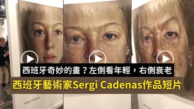 展覽在西班牙的一副奇妙的畫 從左側看似年輕,正面成長,右側衰老 影片