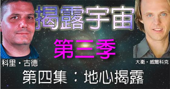 揭露宇宙 (Discover Cosmic Disclosure):第三季第四集:地心揭露