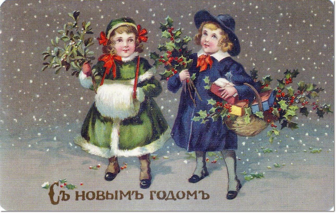 отлично старинные открытки к новому году фото описание бампера, порядок