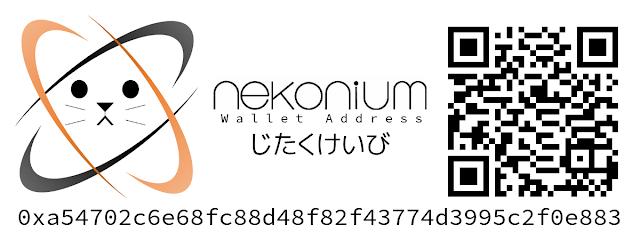 ネコニウムアドレス