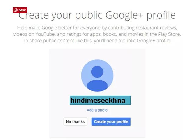 google me apna khata kaise khole