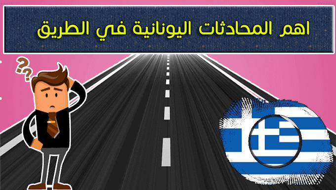 """جديد: اهم المحادثات اليونانية السؤال عن الطريق  """"Οδική ερώτηση"""""""