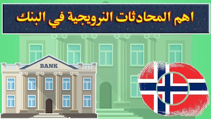 """جديد: اهم المحادثات النرويجية في البنك  """"i banken"""""""