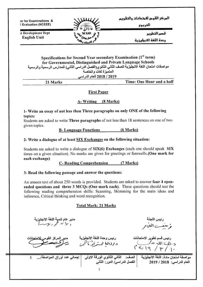 مواصفات امتحان اللغة الانجليزية للمدارس الرسمية الخاصة لغات ترم ثاني 2019 18
