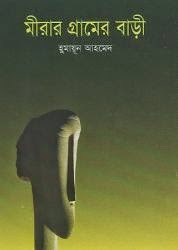 Bangla Ebook Mirar Gramer Bari by Humayun Ahmed