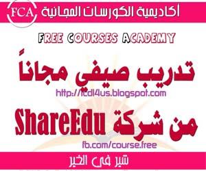 تدريب صيفي مجاني من شركة شير اديو | ShareEdu Free Summer Training