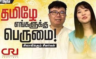 China India TamilNadu Tamil Language
