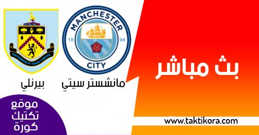 مشاهدة مباراة مانشستر سيتي وبيرنلي بث مباشر لايف 26-01-2019 كأس الإتحاد الإنجليزي