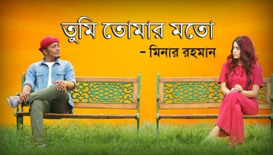 Tumi Tomar Moto (তুমি তোমার মতো) Song Lyrics – Minar Rahman