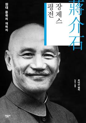 Chiang Kai Shek book cover