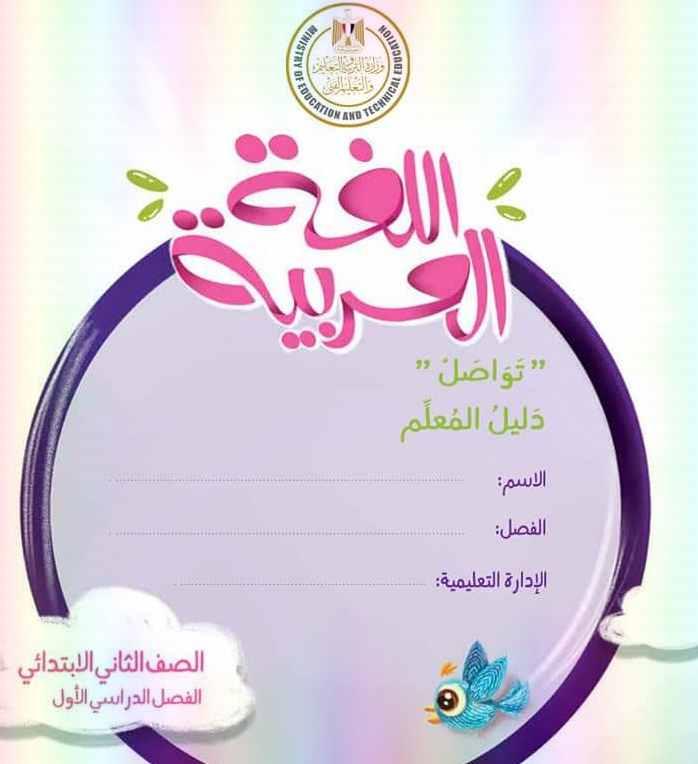 دليل المعلم مادة اللغة العربية المنهج الجديد تواصل للصف الثانى الابتدائى ترم أول 2020
