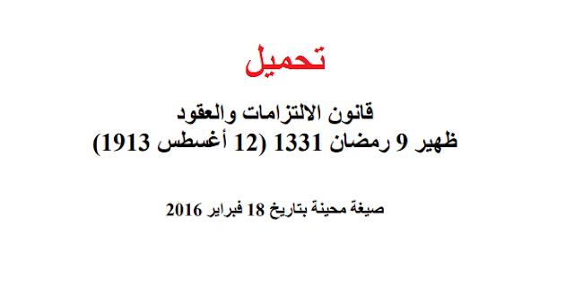 قانون الالتزامات والعقود: صيغة محينة 18-02-2016