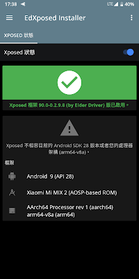 [Android] 9.0 (Pie) Root & Xposed 通用教學 | Sean's House