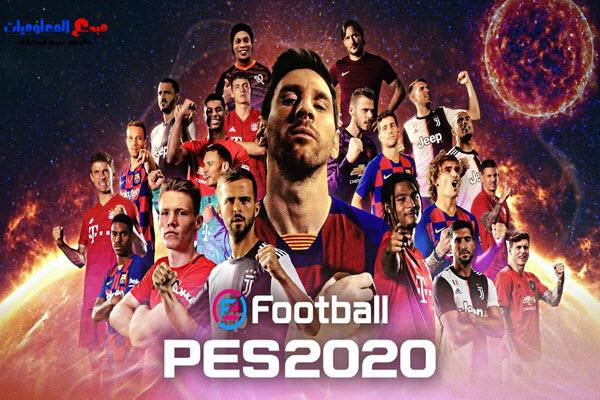 تحميل بيس 2020 ( Pes 2020 ) افضل لعبة كرة القدم للاندرويد والايفون برابط مباشر