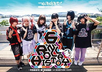 [TV-SHOW] ゆるめるモ! – 6'n'Roll History ~ゆるめるモ!第1章総集編~ at 新木場STUDIO COAST (2016/10/19)