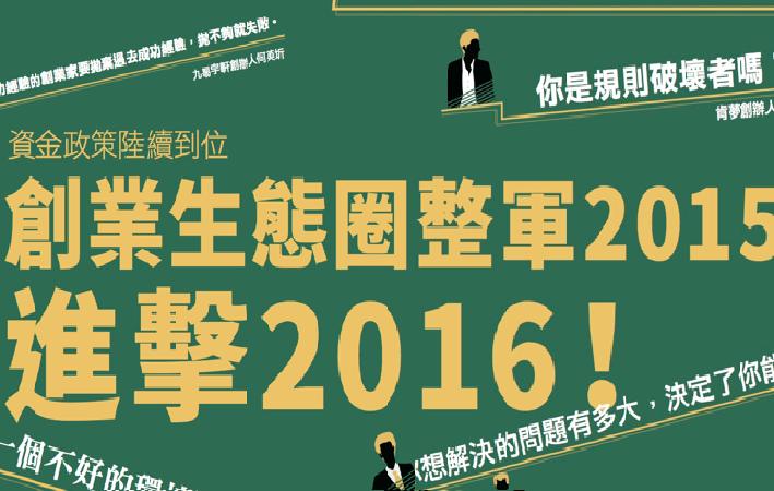 [2016展望] 進擊創業生態圈!資金、政策陸續到位